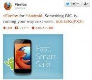 今週、FirefoxのAndroidアプリが大幅アップデートか