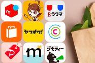 フリマアプリ おすすめ9選──売れる・買いやすい人気アプリをジャンル別に総まとめ