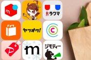フリマアプリ おすすめ9選──売れる・買いやすい人気アプリを総まとめ【2021年最新版】
