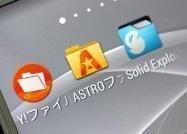 データ管理で必須、ファイルマネージャーアプリ比較:Yahoo!ファイルマネージャー vs アストロファイルマネージャー vs Solid Explorer(Android)