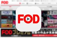 独自コンテンツや雑誌読み放題が充実、フジテレビの見逃し・動画配信アプリ「フジテレビオンデマンド(FOD)」
