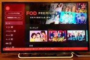FODプレミアムをテレビで見る方法まとめ