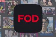 FOD PREMIUM(プレミアム)に無料で登録・入会する方法