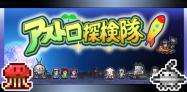 ゲーム「アストロ探検隊」惑星を作り上げるシミュレーションRPG #Android
