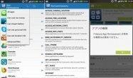 権限要求ゼロの無料パーミッション・ダッシュボード「F-Secure App Permissions」はアプリ整理に最適 #Android