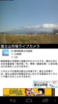 アプリ「富士山ライブカメラ」富士山をスマホで堪能 #Android