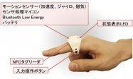 富士通、指輪型のウェアラブル端末を開発 手書き入力機能やNFCを搭載
