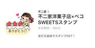 【無料LINEスタンプ】「不二家洋菓子店×ペコSWEETSスタンプ」が登場、配布期間は9月11日まで