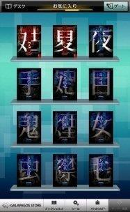 京極夏彦『百鬼夜行シリーズ』、初の電子書籍化 「GALAPAGOS STORE」で配信開始