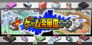 ゲーム発展国++ 攻略日記 3