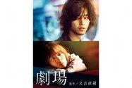 又吉直樹原作 山﨑賢人のダメ男ぶりに何故か惹かれてしまう、恋愛優等生になれない2人の愛を描いた映画『劇場』