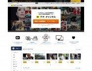 月額590円の動画見放題「ゲオチャンネル」が2月22日開始、約8万タイトルでアダルトも配信