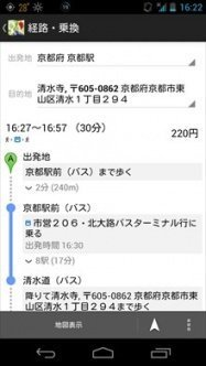 「Googleマップ」の乗換案内がバスルートに対応、経路検索がより便利に
