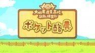 「銀の匙」が酪農シミュレーションゲームに、ノイタミナ公式アプリとも連動