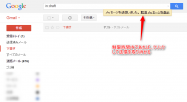Gmailで送信後にメールを取り消せる機能の設定方法