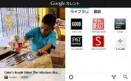「Google カレント」が日本で利用可能に、翻訳機能充実のインターナショナル版公開