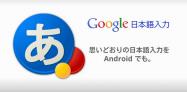 アプリ「Google 日本語入力」豊富な語彙と予測変換の利便性が売りの文字入力アプリ #Android