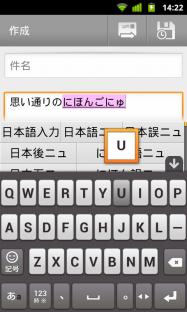 Google、12月15日にAndroid版Google日本語入力リリースへ