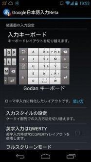 「Google日本語入力」がアップデート、両手で高速入力しやすい「Godanキーボード」が登場