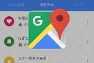 【保存版】Googleマップで場所のリストを作成する方法──リンク共有や一般公開で自分のおすすめ情報をシェアできる