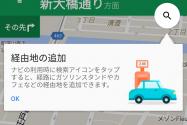 iOS版Googleマップ、カーナビで経由地を追加できるように Android版では昨秋から利用可能