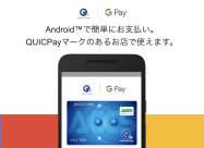 Google PayがQUICPayに対応
