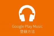 iPhoneからは登録できない? 「Google Play ミュージック」を定期購入する方法【PC/Android/iOS】