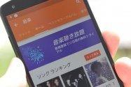 Google、日本で音楽配信サービス「Google Play Music」を開始 いま登録すれば月額780円で3500万曲が聴き放題