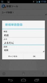 「Google 日本語入力」がアップデート、ユーザー辞書機能の追加・タブレットのサポートなど