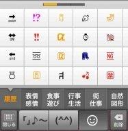 「Google日本語入力」がアップデート、変換精度向上・キャリア絵文字対応など