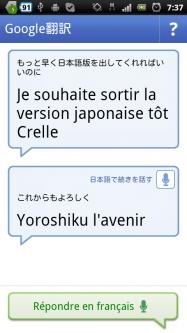 Google翻訳アプリにリアルタイム会話翻訳機能追加