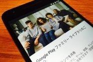 【保存版】家計を節約、家族でGoogle Playの有料アプリ・映画を共有できるファミリーライブラリの使い方──登録・退会方法とコンテンツの追加・削除のやり方まで徹底解説