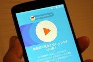 Google、日本で音楽聴き放題サービスを近く開始? 月額料金は780円からか