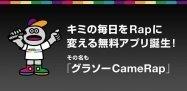 アプリ「グラソーCameRap」が登場、写真を撮るだけでヒャダインやスチャダラパー、RIP SLYMEがラップを作ってくれる