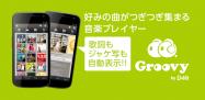 アプリ「Groovy」好みの楽曲が集まり低価格で聴ける新時代のソーシャル音楽プレイヤー #Android #iPhone