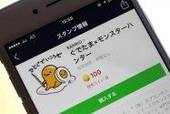 【LINEスタンプ】ぐでたま×モンスターハンターが登場、音付きで240円