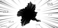 ゲーム「ぐんまのやぼう」群馬県が日本全土を制圧するシミュレーション #Android