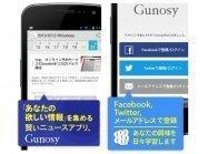 「Gunosy」は興味に合った記事を毎日届けてくれるアプリ #Android #iPhone