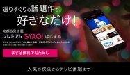ヤフー、定額制の動画見放題「プレミアムGYAO!」を提供開始 月800円