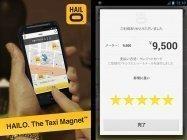 英タクシーアプリ「Hailo」が日本上陸、スムーズな決済も可能