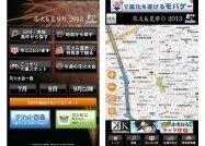 花火大会と夏祭りは、アプリ「夏ぴあxマピオン」でチェック