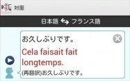 ドコモ「はなして翻訳」アプリをアップデート、対面利用でさらに7カ国語を追加