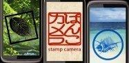 アプリ「はんこカメラ」写真から簡単にはんこを作る #Android