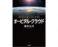 早川書房から藤井太洋の新刊『オービタル・クラウド』が発売、電子版と紙版を同時リリース