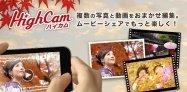 アプリ「ハイカム(自動動画編集アプリ)」プロっぽい動画をかんたん作成 #Android
