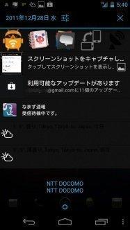 アプリ「引き出しランチャー free(BETA)」ステータスバーに好きなアプリやトグルを登録 #Android