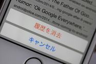 iPhoneの履歴の消し方、残さない/非表示にする方法まとめ──SafariからGoogle検索・文字変換・電話・アプリ・YouTube・マップの履歴まで、削除できない時の対処法も