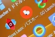 ホームアプリ:Androidアプリおすすめランキング 2015