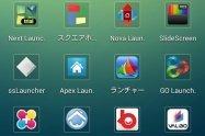 2013年 Android おすすめホームアプリまとめ