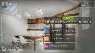 Homestyler Interior Design:インテリアを実在の家具でリアルにコーディネートできるAutodesk製3Dアプリ